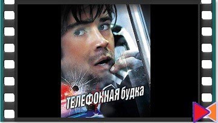 Телефонная будка [Phone Booth] (2002)