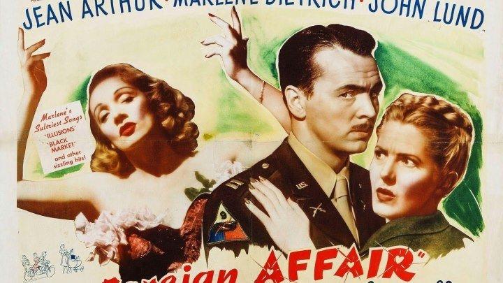 A Foreign Affair (1948) Marlene Dietrich, Jean Arthur, John Lund