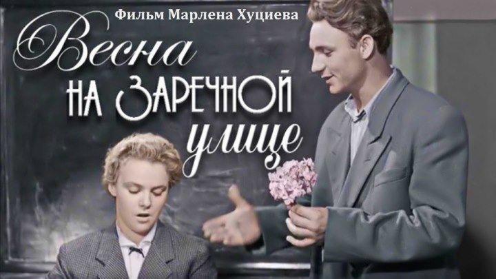 *ВЕСНА НА ЗАРЕЧНОЙ УЛИЦЕ* (Мелодрама СССР-1956г.) Х.Ф.