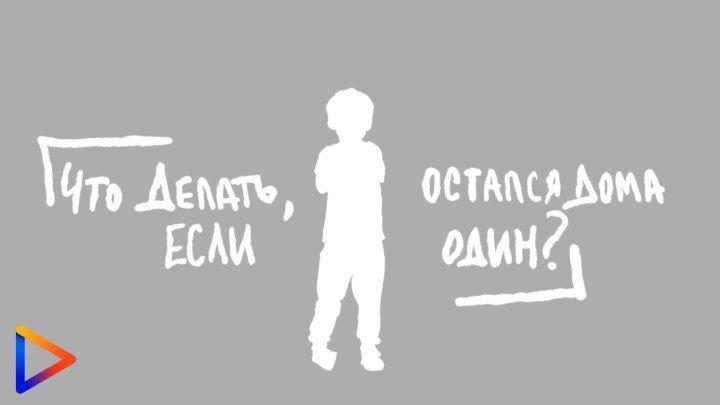 """Что делать, когда остался дома один. """"Железные правила детской безопасности"""" от Дети Mail.ru и """"Лиза Алерт"""""""