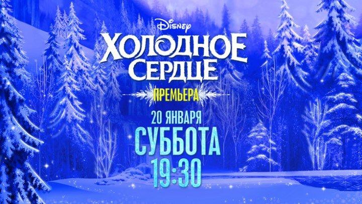 Анимационный фильм «Холодное сердце». Премьера на Канале Disney!