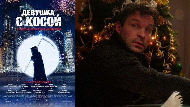 Фильм «Девушка с косой» (Россия), комедия, мелодрама, HD