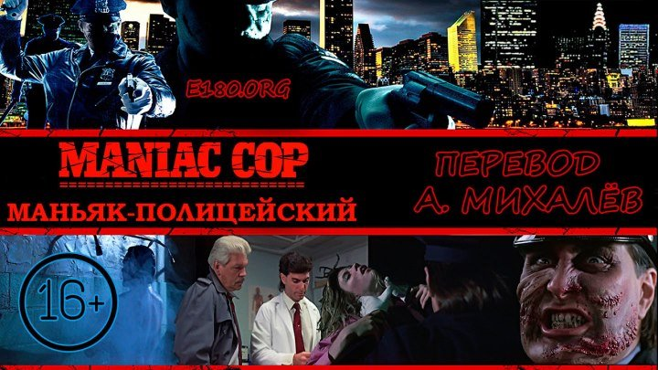 Маньяк-полицейский | 1988 | 1080p | А. Михалёв