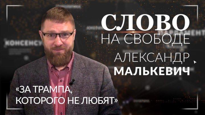 Александр Малькевич: «Двухпартийная система США: голосуют за Трампа, которого не любят». ФАН-ТВ