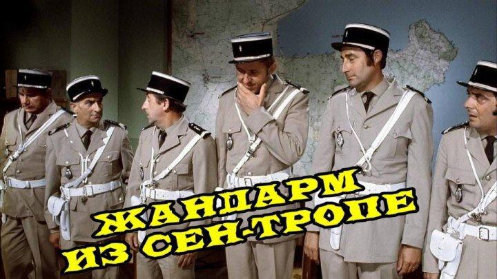 Жандарм из сен-тропе (1964 Комедия)