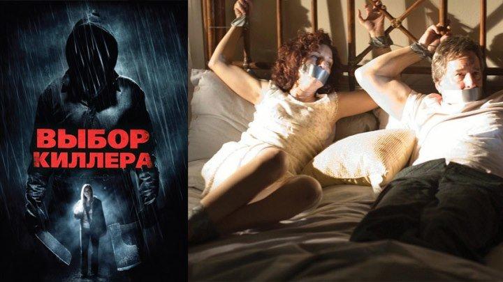 Фильм «Выбор киллера», ужасы, триллер, HD