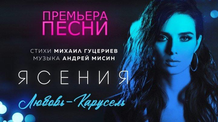 Ясения - Любовь-карусель (Официальный лирик-видео)