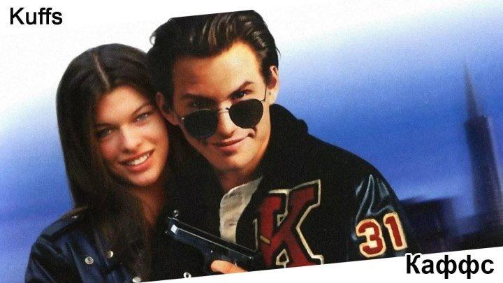 Каффс | Kuffs, 1992