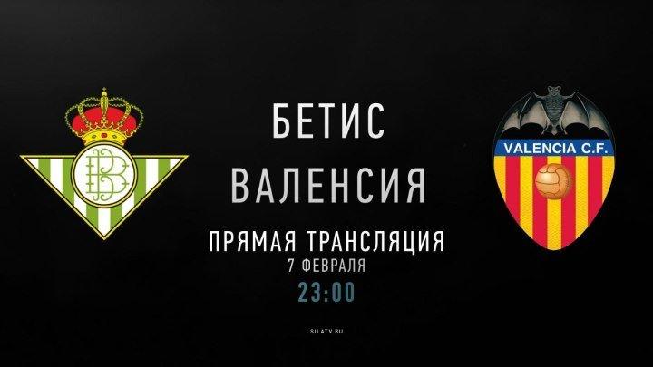 КУБОК Испании по футболу 1/2 финала. Бетис - Валенсия (7 февраля 23:00 МСК)
