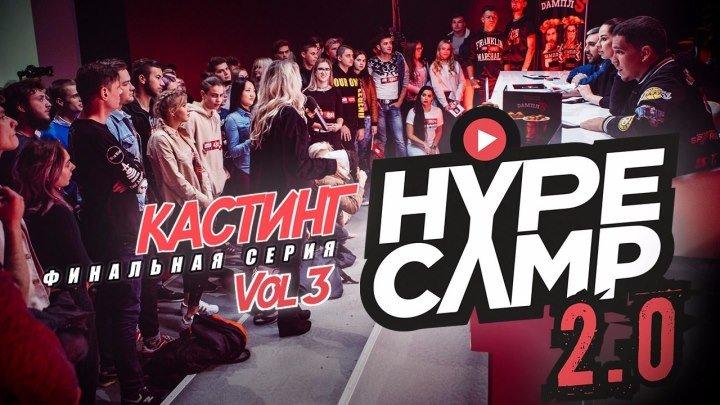 КАСТИНГ. VOL 3 // HYPE CAMP 2.0