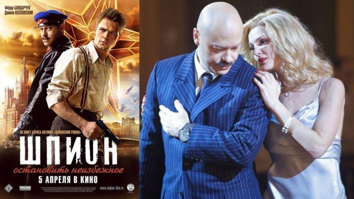 Фильм «Шпион» (Россия), боевик, детектив, военный, HD