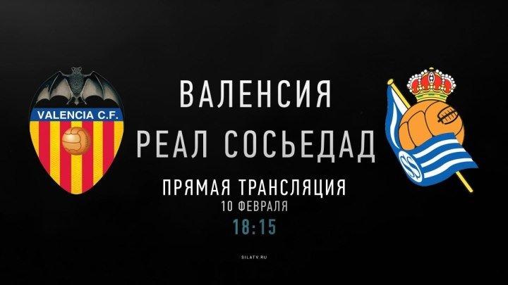 Валенсия - Реал Сосьедад(10 февраля 18:15 МСК)