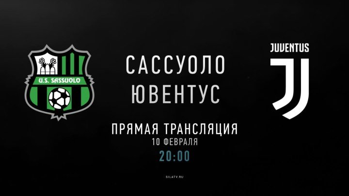 Сассуоло - Ювентус (10 февраля 20:00 МСК)