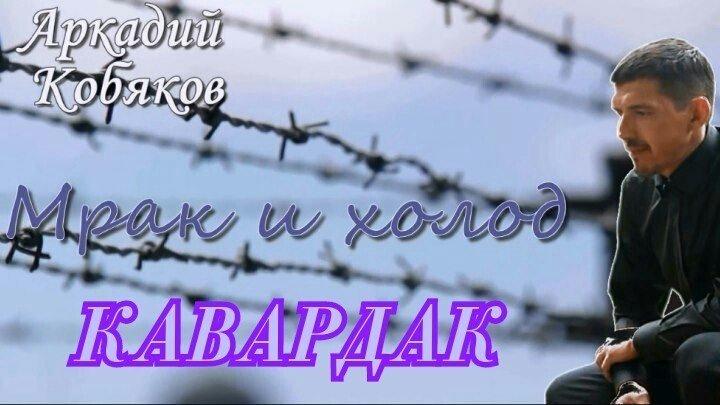 Аркадий Кобяков (От этой песни мороз по коже и душу рвет на части)..