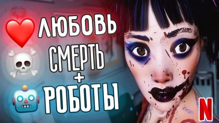 Любовь, смерть и роботы 1 сезон. 18 серия. 2019 г