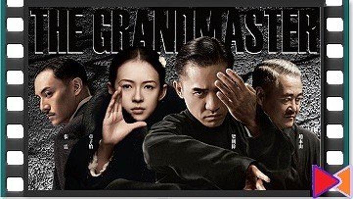 Великий мастер [Yi dai zong shi] (2013)