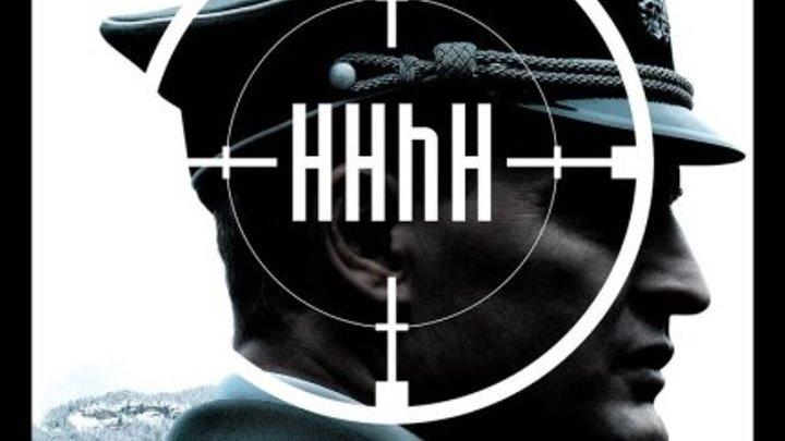 Мозг Гиммлера зовется Гейдрихом.2017. боевик, триллер, военный