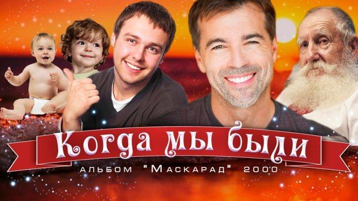 Когда мы были (клип) - Вячеслав Лазаренко (Омск) - Маскарад (2000) - (муз. и сл. В. Лазаренко)