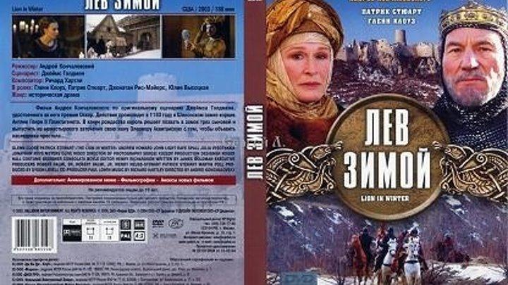 Лев зимой (2003,) серия.1