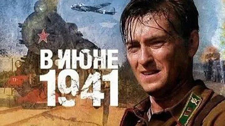 В июне 1941. боевик, драма, военный (3-4 серия)