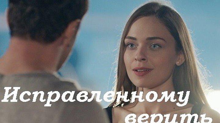 """РУССКАЯ МЕЛОДРАМА """"ИСПРАВЛЕННОМУ ВЕРИТЬ"""""""