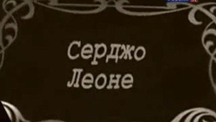 Легенды мирового кино . Серджо Леоне .