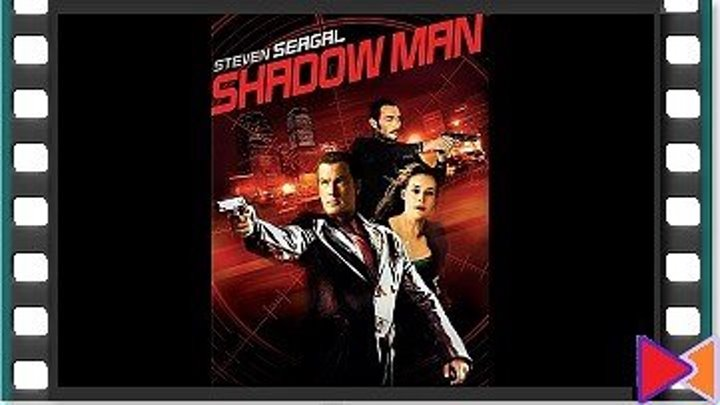 Тени прошлого (видео) [Shadow Man] (2006)