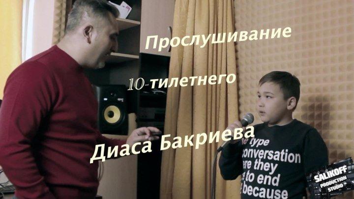Прослушивание нового ученика #диасбакриев