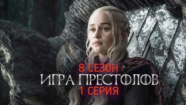 Игра Престолов 8 сезон 1 серия - новинка (2019) смотреть онлайн
