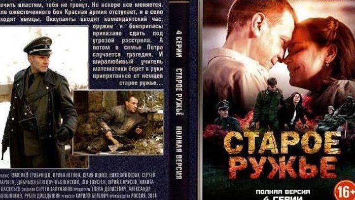 Старое ружье (2014) Россия.серия.1