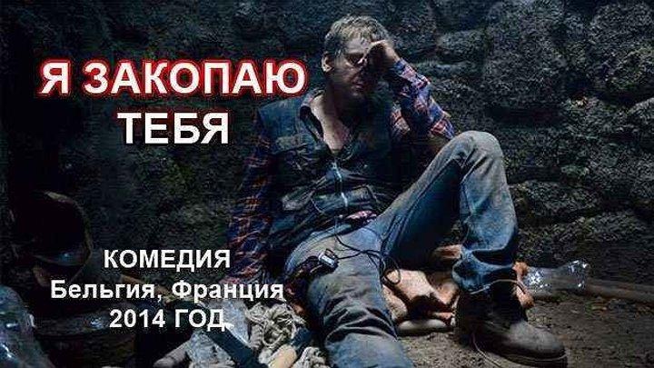 Я закопаю тебя (2014) HD