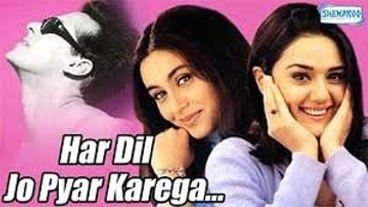 Каждое любящее сердце.(2000) Har Dil Jo Pyar Karega