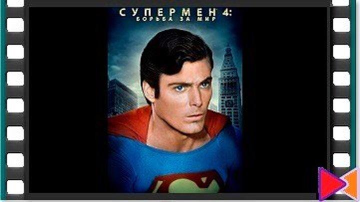 Супермен 4: В поисках мира [Superman IV: The Quest for Peace] (1987)