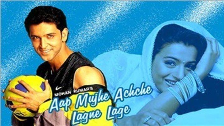 Ты мне очень нравишься. Индийский фильм. 2002 год. В ролях: Ритик Рошан. Амиша Патель. Мукеш Тивари и другие.