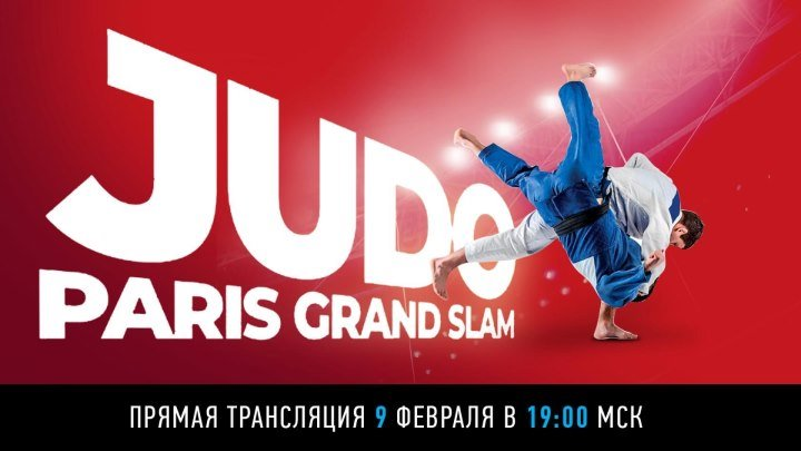 Дзюдо. PARIS GRAND SLAM 2019 (9 февраля 19:00 МСК). День 1.