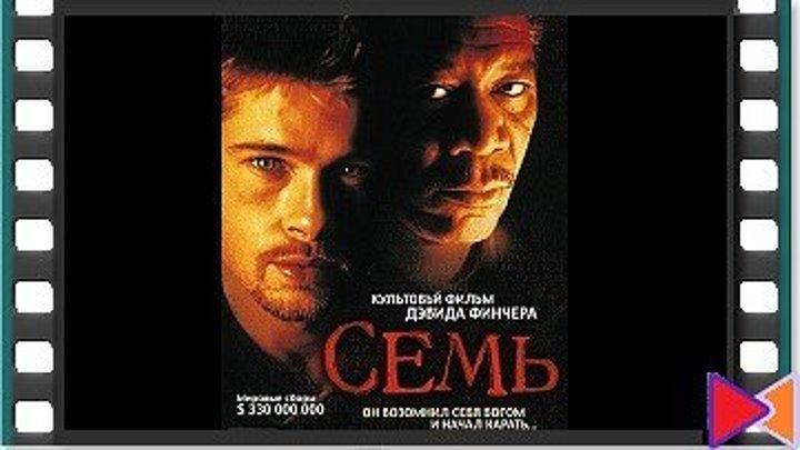 Семь [Se7en] (1995)