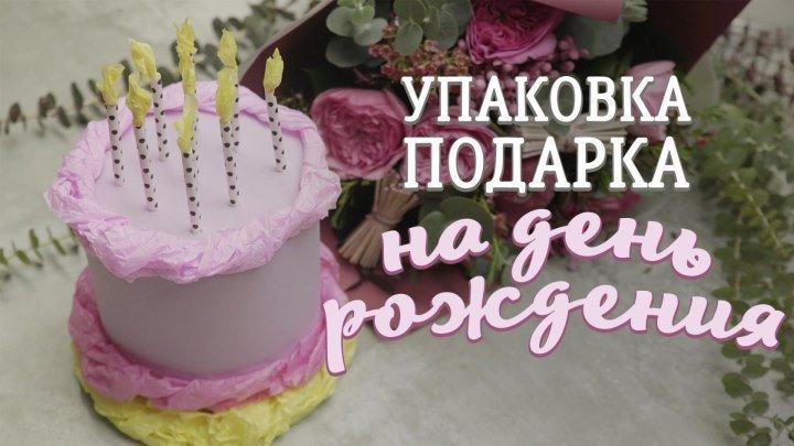 Упаковка подарка на День рождения _ Упаковка-торт своими руками [Идеи для жизни]
