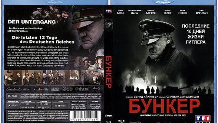 Бункер (2004) HD