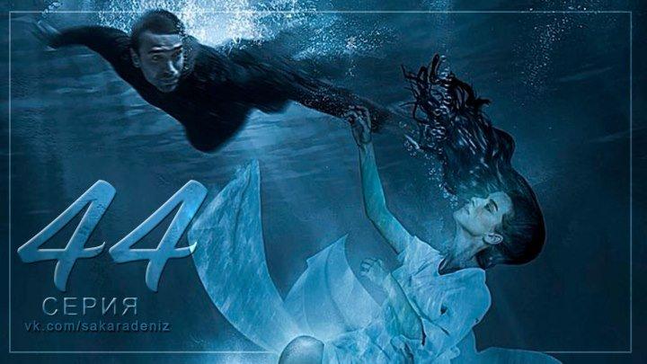 44 серия - Нефес и Тахир (ты расскажи Карадениз)