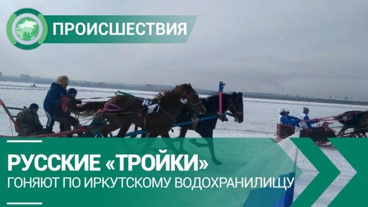 Русские «тройки» гоняют по Иркутскому водохранилищу