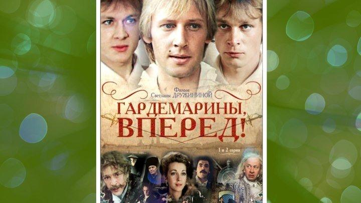 Гардемарины, вперед! (1986) 1 серия