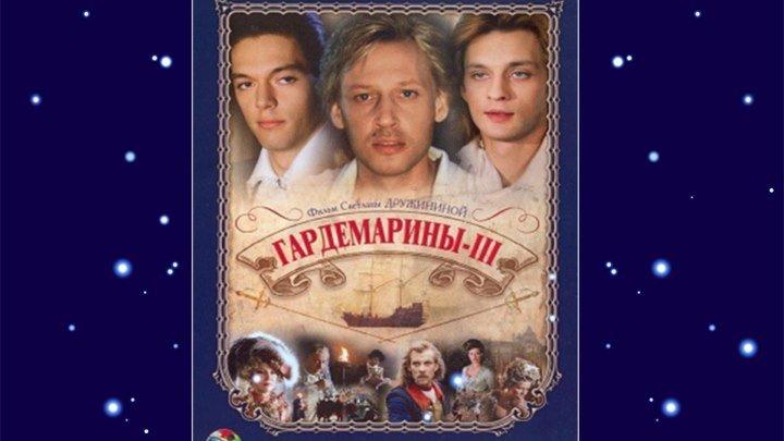"""Гардемарины 3"" 1992 г."
