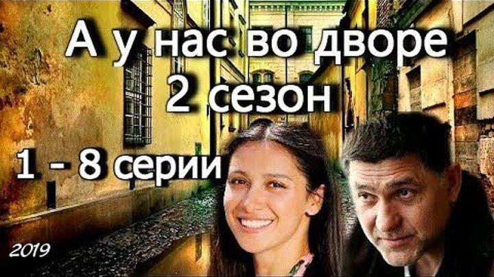 Сериал 2019 ! А у нас во дворе_ 2 сезон 1-8 серия ВСЕ СЕРИИ 2019, мелодрамы русские новые, детектив