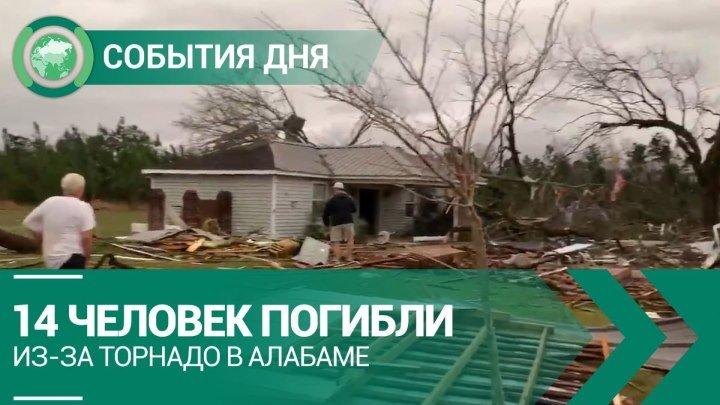 14 человек погибли из-за торнадо в Алабаме | 4 марта | Утро | СОБЫТИЯ ДНЯ | ФАН-ТВ