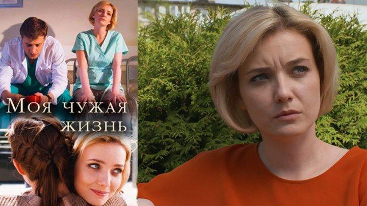 Фильм «Моя чужая жизнь» (Россия), 2018 год, мелодрама, HD