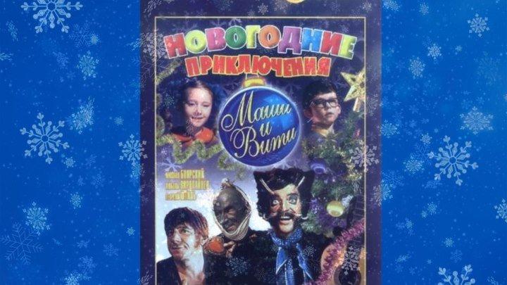 Новогодние приключения Маши и Вити ( 1975)