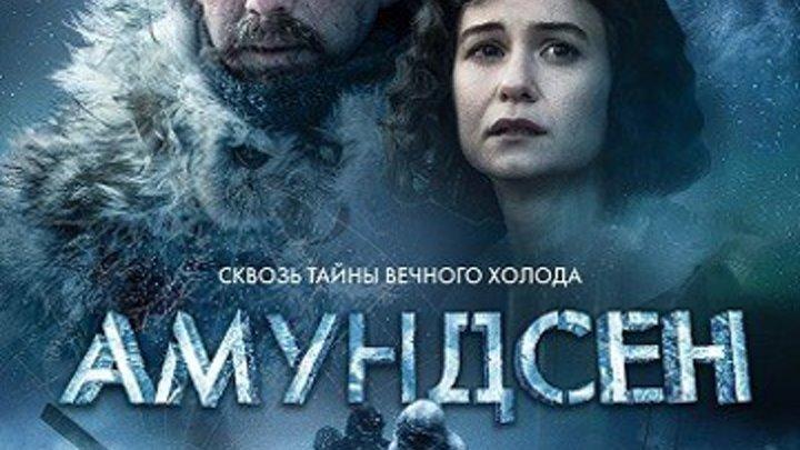 Амундсен / Amundsen (Эспен Сандберг) 2019, приключения, биография, драма