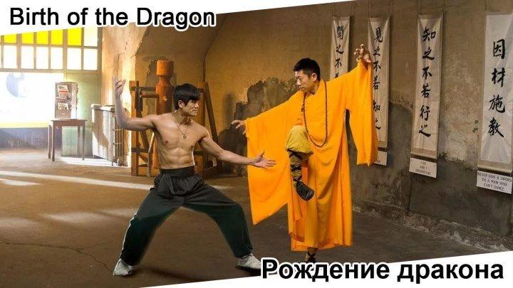 Рождение дракона | Birth of the Dragon, 2016