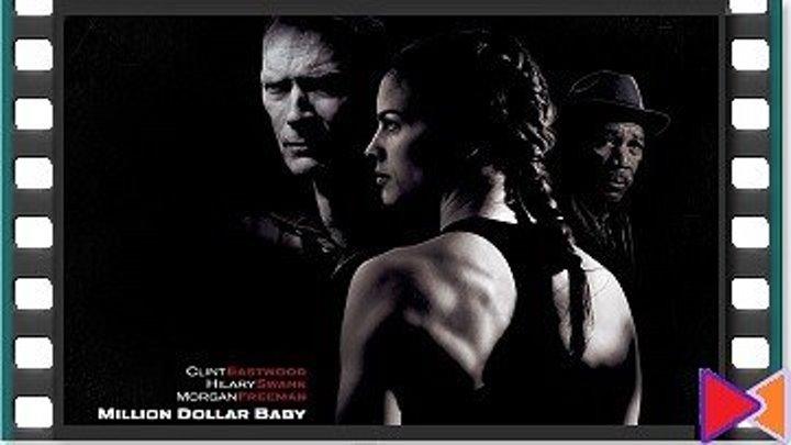 Малышка на миллион [Million Dollar Baby] (2004)