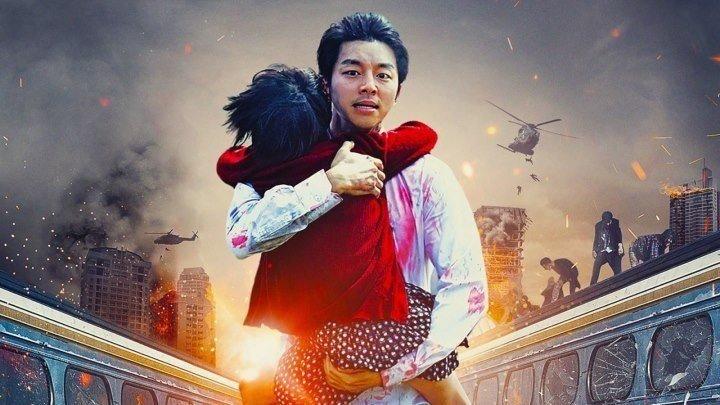 Поезд в Пусан. (боевик, триллер, ужасы)2016